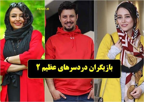 اسامی بازیگران سریال دردسرهای عظیم 2 (فصل دوم) + عکس و بیوگرافی