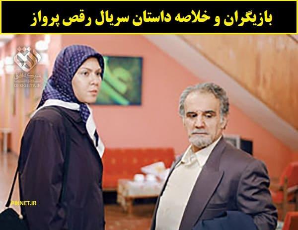 اسامی بازیگران سریال رقص پرواز + خلاصه داستان و زمان پخش