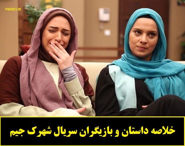 سریال شهرک جیم | اسامی بازیگران سریال شهرک جیم + خلاصه داستان