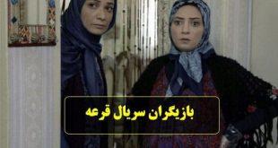 اسامی بازیگران سریال قرعه + خلاصه داستان و تصاویر