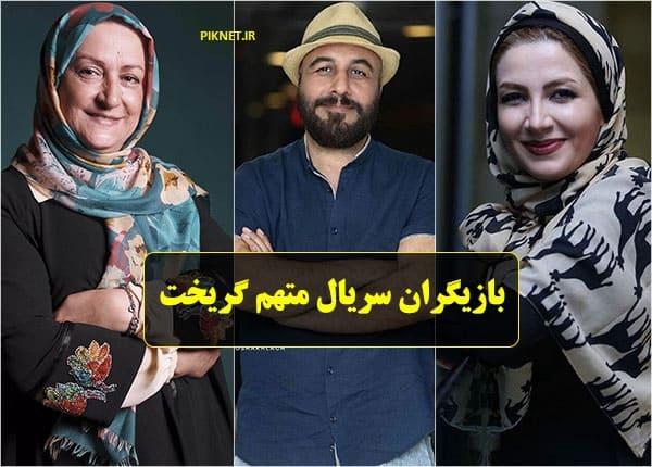 اسامی بازیگران سریال متهم گریخت + عکس، بیوگرافی بازیگران و داستان