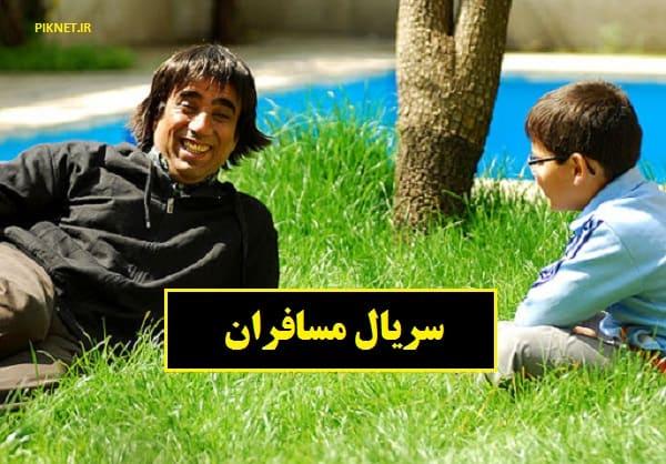 اسامی بازیگران سریال مسافران + خلاصه داستان و تصاویر
