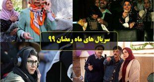 معرفی سریال های ماه رمضان 99 + خلاصه داستان و بازیگران