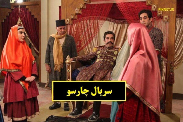 سریال چارسو | اسامی بازیگران و خلاصه داستان سریال چارسو + زمان پخش