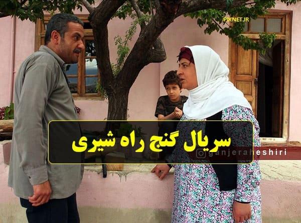 سریال گنج راه شیری | اسامی بازیگران و خلاصه داستان سریال گنج راه شیری