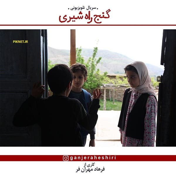 خلاصه داستان سریال گنج راه شیری