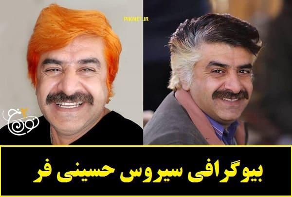 بیوگرافی سیروس حسینی فر بازیگر نقش سیروس در سریال نون خ + مصاحبه