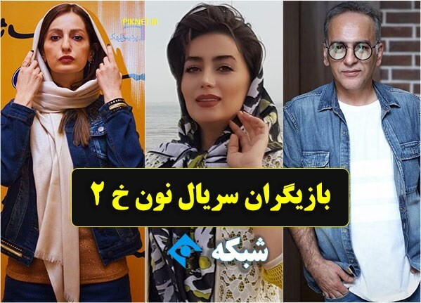 اسامی بازیگران سریال نون خ 2 (فصل دوم) + عکس و بیوگرافی بازیگران
