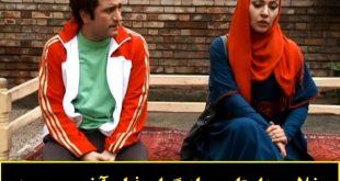 فیلم آخرین مجرد | اسامی بازیگران و خلاصه داستان فیلم آخرین مجرد