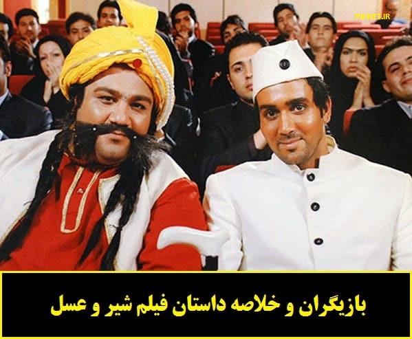 فیلم شیر و عسل | بازیگران و خلاصه داستان فیلم سینمایی شیر و عسل