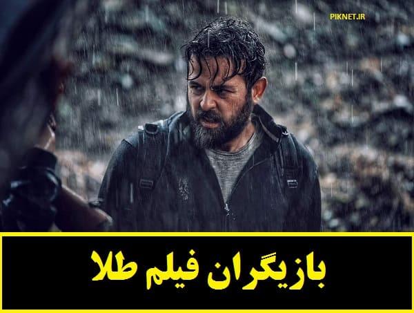 فیلم طلا | اسامی بازیگران و خلاصه داستان فیلم سینمایی طلا + زمان اکران آنلاین