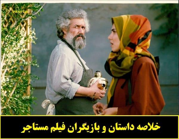 فیلم مستاجر | بازیگران و خلاصه داستان فیلم مستاجر + تصاویر