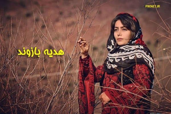 بیوگرافی هدیه بازوند و همسرش | هدیه بازوند بازیگر نقش روژان در سریال نون خ