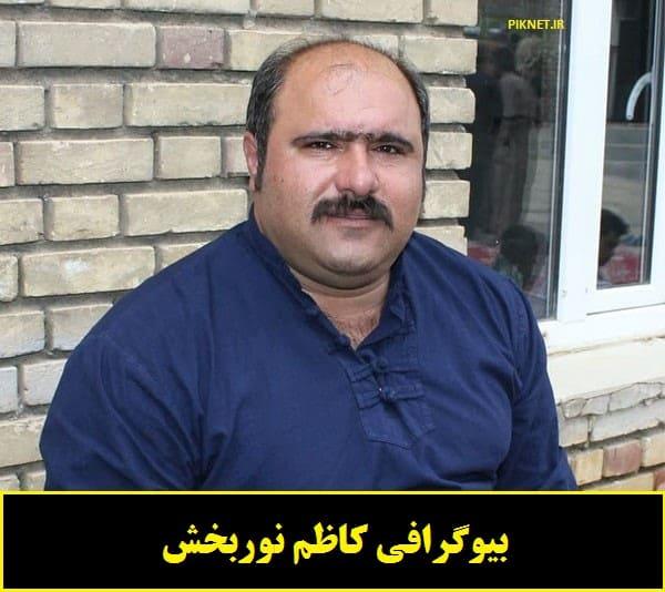 بیوگرافی کاظم نوربخش بازیگر نقش سلمان در سریال نون خ + عکس