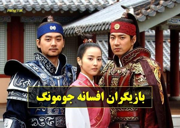سریال افسانه جومونگ | اسامی بازیگران و داستان سریال کره ای افسانه جومونگ