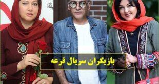 اسامی بازیگران سریال قرعه با عکس و بیوگرافی + داستان