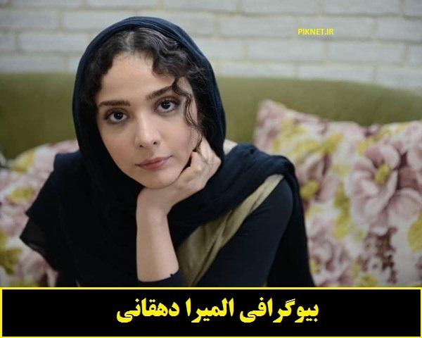 المیرا دهقانی | بیوگرافی المیرا دهقانی و همسرش + عکس های جدید