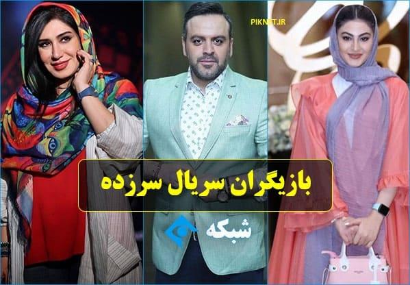 اسامی بازیگران سریال سرزده + عکس، بیوگرافی و داستان سریال