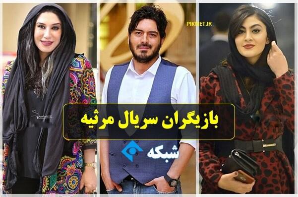 اسامی بازیگران سریال مرثیه + عکس و بیوگرافی به همراه داستان سریال