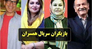 اسامی بازیگران سریال همسران + عکس و خلاصه داستان