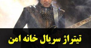 دانلود آهنگ تیتراژ سریال خانه امن رضا یزدانی (تیتراژ پایانی)