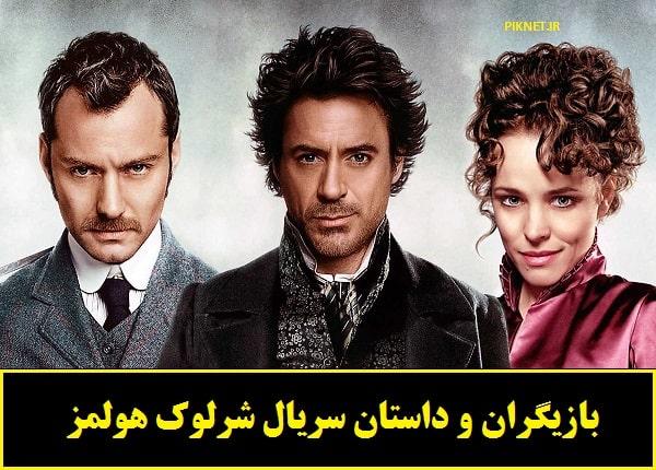 سریال شرلوک هولمز | بازیگران و داستان سریال شرلوک هولمز + زمان پخش