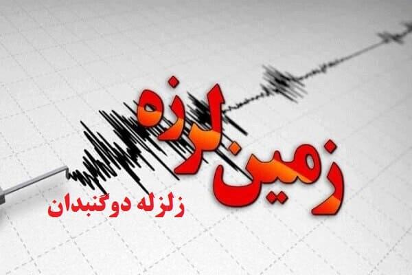 زلزله دوگنبدان استان کهگیلویه و بویراحمد + جزئیات