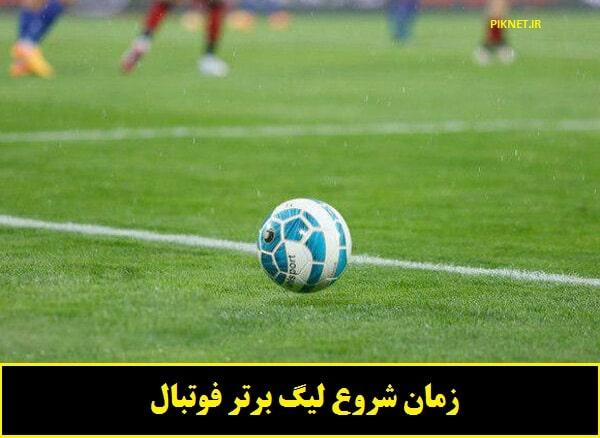 زمان آغاز لیگ برتر فوتبال اعلام شد | شروع تمرینات از سوم خرداد