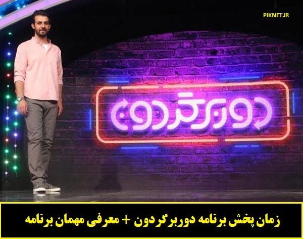 زمان پخش برنامه دوربرگردون با اجرای عبدالله روا + معرفی مهمان برنامه