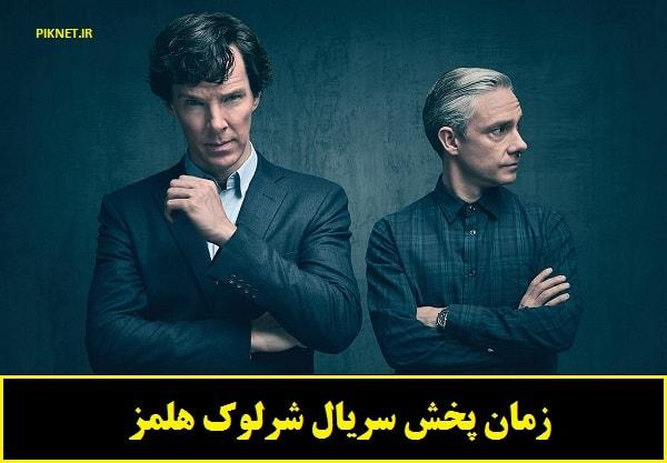 زمان پخش و تکرار سریال شرلوک هلمز از شبکه تماشا