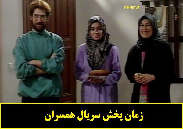 زمان پخش و تکرار سریال همسران از شبکه آی فیلم