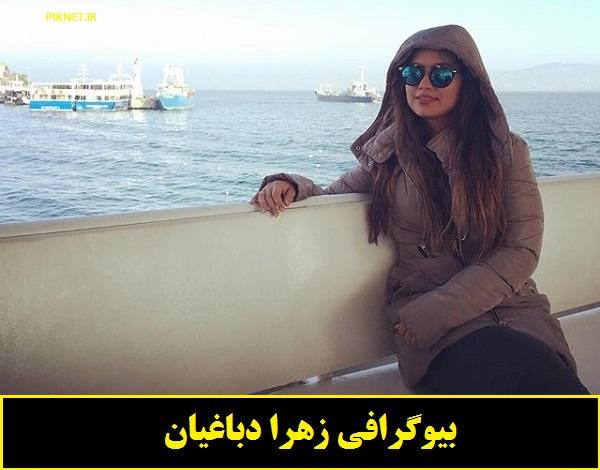 بیوگرافی زهرا دباغیان | زهرا دباغیان بازیگر نقش عطیه در سریال بچه مهندس 3