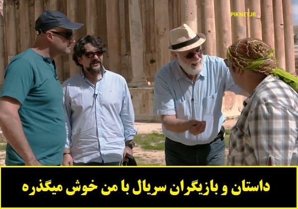 داستان و اسامی بازیگران سریال با من خوش میگذره + زمان پخش