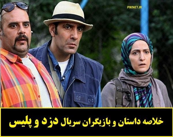 اسامی بازیگران سریال دزد و پلیس + داستان و زمان پخش