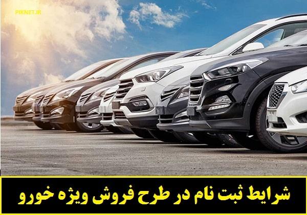 شرایط ثبت نام در طرح فروش ویژه ایران خودرو و سایپا