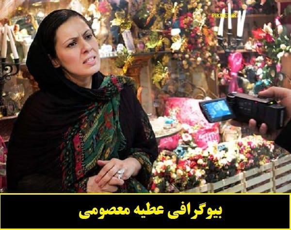 عطیه معصومی و همسرش | بیوگرافی عطیه معصومی بازیگر سریال بزنگاه