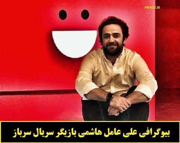 بیوگرافی علی عامل هاشمی بازیگر سریال سرباز و همسرش + عکس