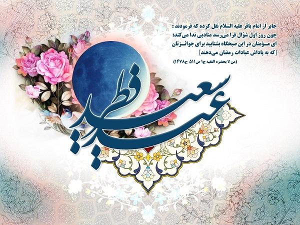 عکس نوشته های زیبا و متن تبریک عید فطر 99