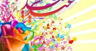 عید فطر 99 چه روزی است؟ | اس ام اس تبریک عید سعید فطر