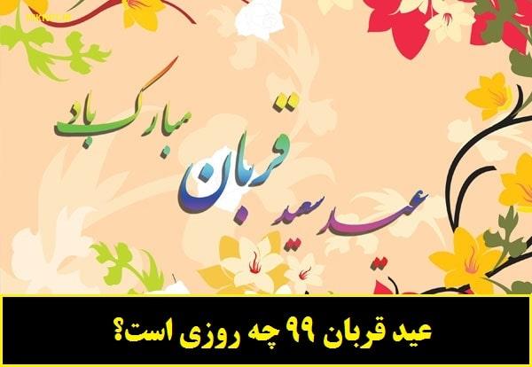 عید قربان 99 چه روزی است؟ | اس ام اس تبریک عید سعید قربان