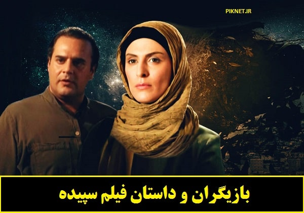 بازیگران و خلاصه داستان فیلم سپیده + تصاویر