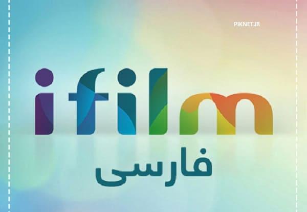 شبکه آی فیلم چه فیلم هایی را در عید سعید فطر 99 پخش می کند؟