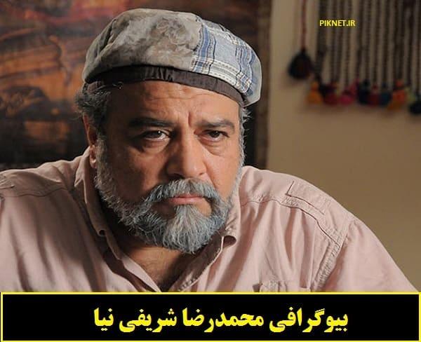 بیوگرافی کامل محمدرضا شریفی نیا و همسرش + ماجرای طلاق و ازدواج دوم