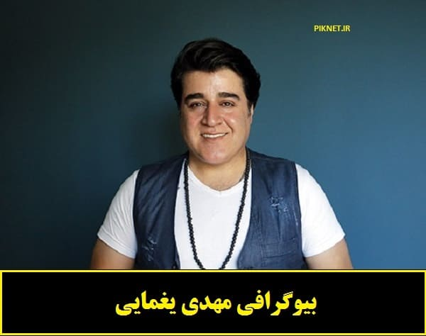 بیوگرافی مهدی یغمایی خواننده پاپ ایرانی + عکس های جدید