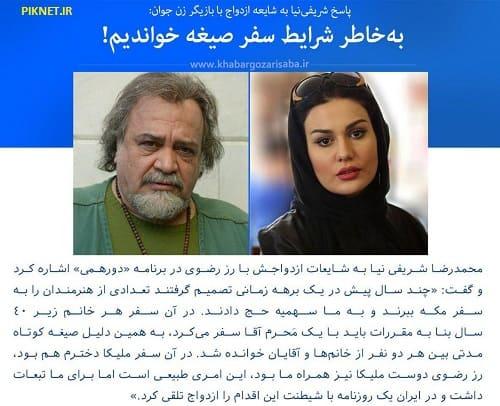 ماجرای ازدواج دوم محمدرضا شریفی نیا و رز رضوی