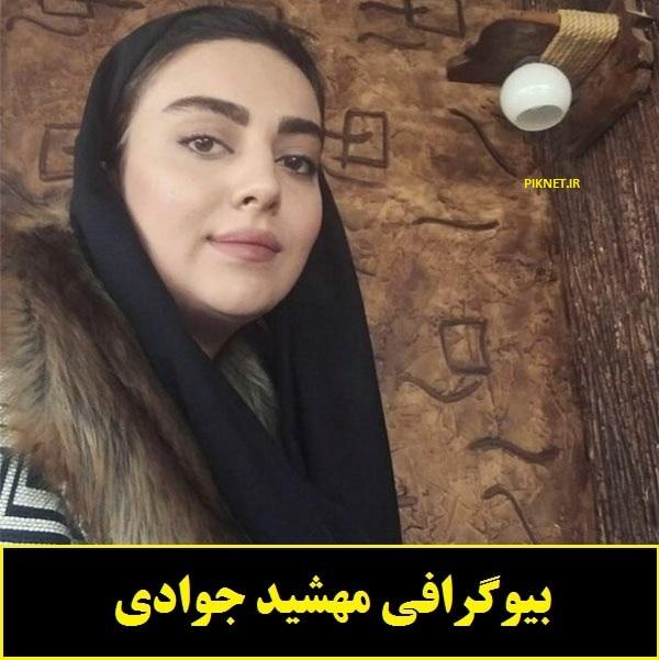 بیوگرافی مهشید جوادی بازیگر و همسرش + زندگی شخصی هنری