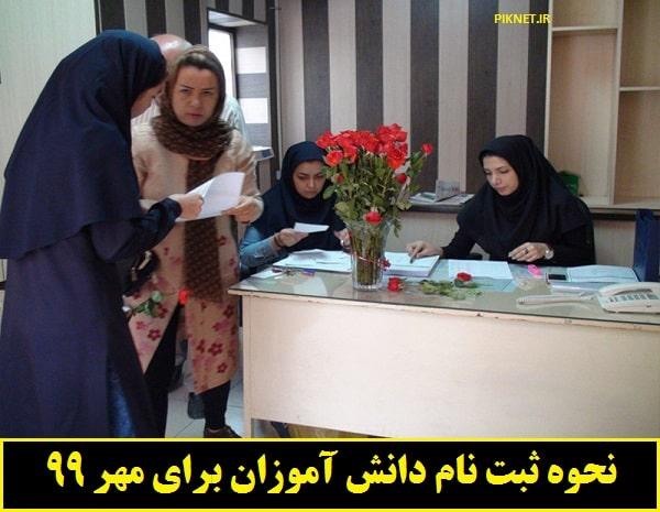 اعلام نحوه ثبت نام دانش آموزان برای مهر ۹۹ + جزئیات