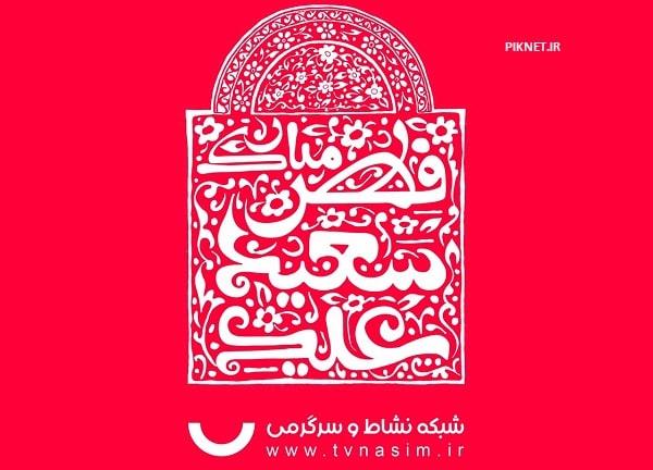 ویژه برنامه های شبکه نسیم برای عید سعید فطر 99