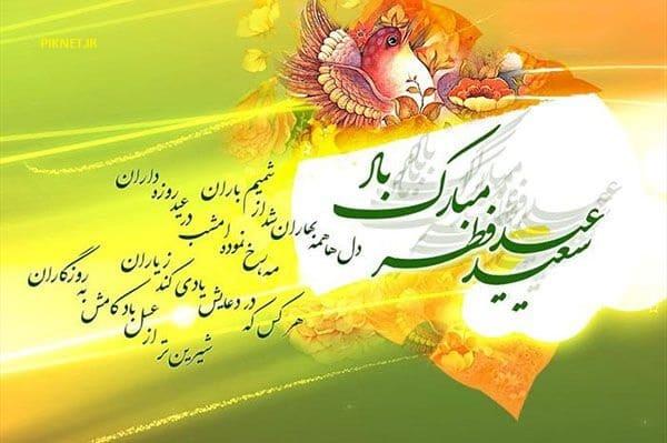 اس ام اس عید سعید فطر (جدید 99)