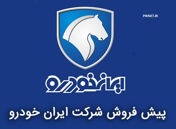 اعلام زمان نخستین پیش فروش ایران خودرو + جزئیات